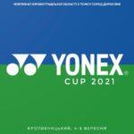 Положення про проведення Чемпіонату Кіровоградської області з тенісу серед дорослих «Yonex CUP 2021»